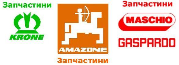 нова запчастини  Amazone, Grimme, Krone, Seppi, Gaspardo до іншої сільгосптехніки