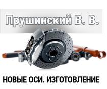 """""""Украинский Осевой Центр"""" Прушинский"""