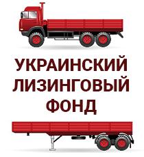 ООО «Украинский лизинговый фонд»
