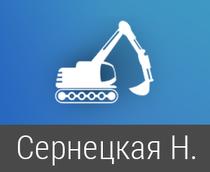 Сернецкая Н.