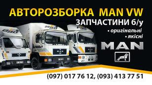 дзеркало заднього виду MAN Розбираем автомобили (0970177612) до вантажівки MAN  L2000  MAN-VW M2000